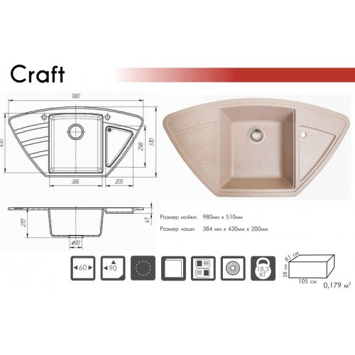 Кухонная мойка гранитная из камня Craft розовый